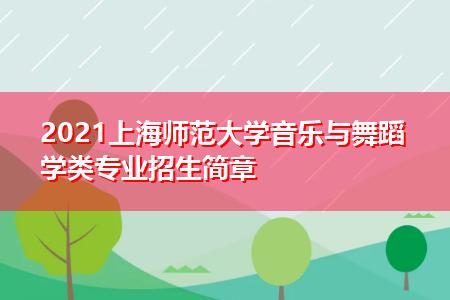 2021上海师范大学音乐与舞蹈学类专业招生简章