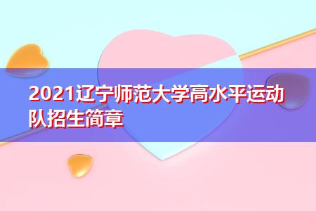 2021辽宁师范大学高水平运动队招生简章