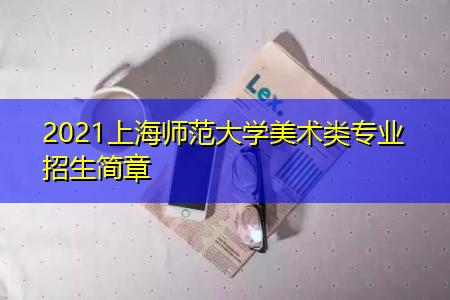 2021上海师范大学美术类专业招生简章