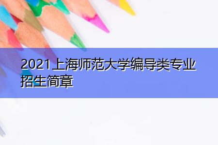 2021上海师范大学编导类专业招生简章