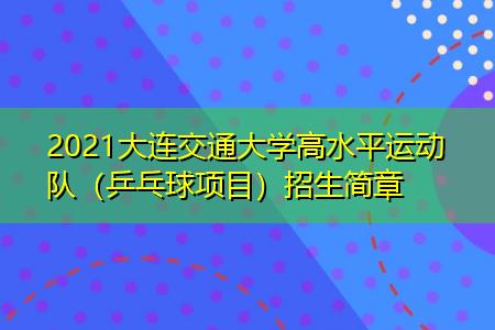 2021大连交通大学高水平运动队(乒乓球项目)招生简章