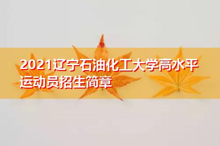 2021辽宁石油化工大学高水平运动员招生简章
