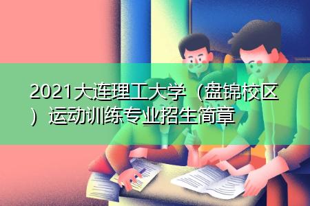 2021大连理工大学(盘锦校区)运动训练专业招生简章