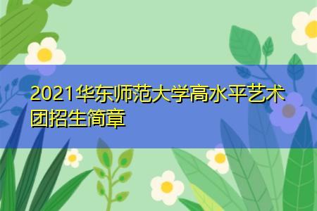 2021华东师范大学高水平艺术团招生简章
