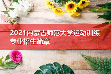 2021内蒙古师范大学运动训练专业招生简章