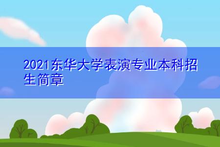 2021东华大学表演专业本科招生简章