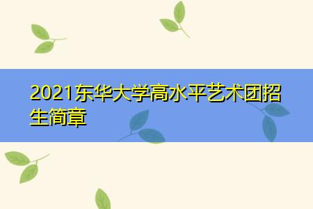 2021东华大学高水平艺术团招生简章