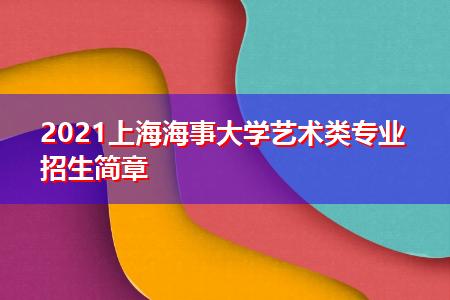 2021上海海事大学艺术类专业招生简章