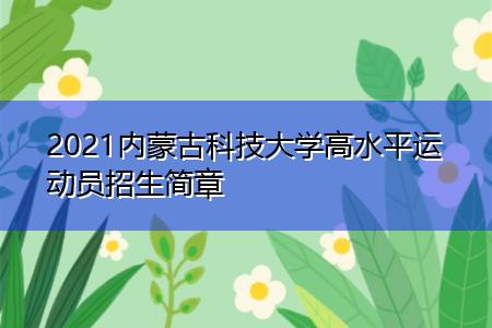 2021内蒙古科技大学高水平运动员招生简章