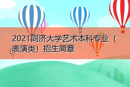 2021同济大学艺术本科专业(表演类)招生简章
