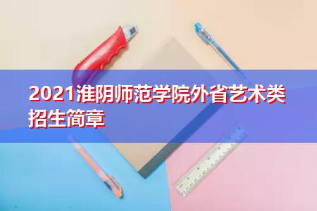 2021淮阴师范学院外省艺术类招生简章