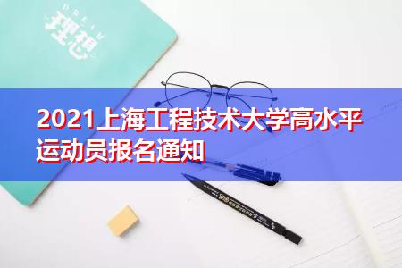 2021上海工程技术大学高水平运动员报名通知