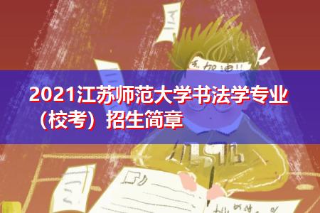 2021江苏师范大学书法学专业(校考)招生简章