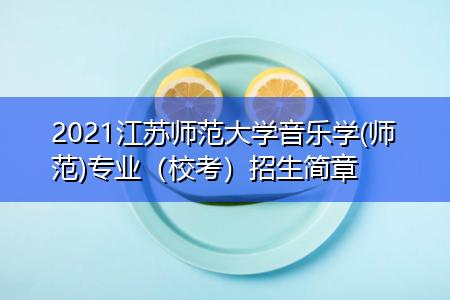 2021江苏师范大学音乐学(师范)专业(校考)招生简章