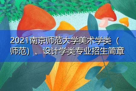 2021南京师范大学美术学类(师范)、设计学类专业招生简章