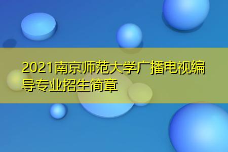 2021南京师范大学广播电视编导专业招生简章