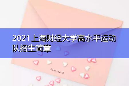 2021上海财经大学高水平运动队招生简章