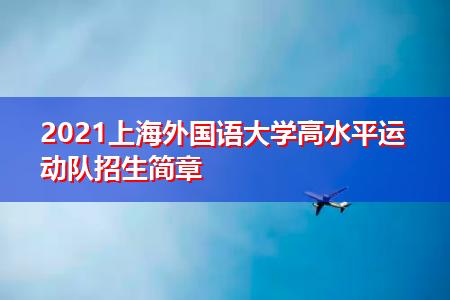 2021上海外国语大学高水平运动队招生简章