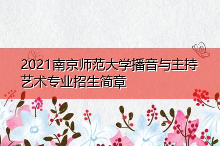 2021南京师范大学播音与主持艺术专业招生简章