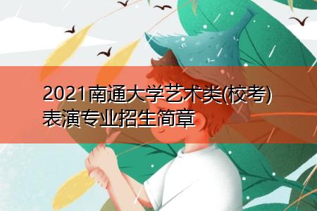 2021南通大学艺术类(校考)表演专业招生简章
