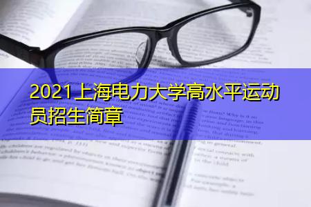 2021上海电力大学高水平运动员招生简章