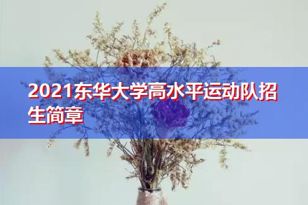 2021东华大学高水平运动队招生简章