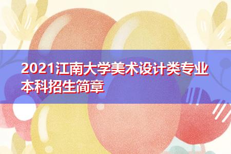 2021江南大学美术设计类专业本科招生简章