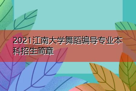2021江南大学舞蹈编导专业本科招生简章
