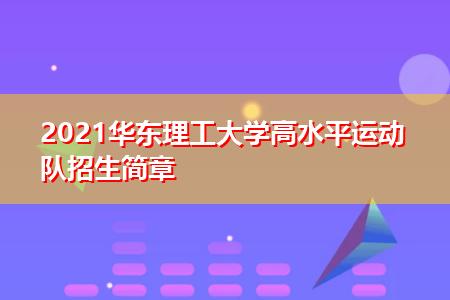 2021华东理工大学高水平运动队招生简章