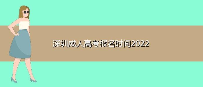 深圳成人高考报名时间2022