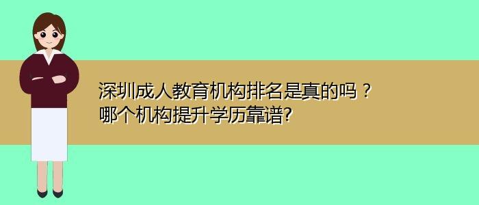 深圳成人教育机构排名是真的吗?哪个机构提升学历靠谱?
