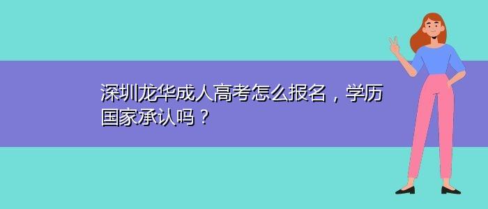 深圳龙华成人高考怎么报名,学历国家承认吗?