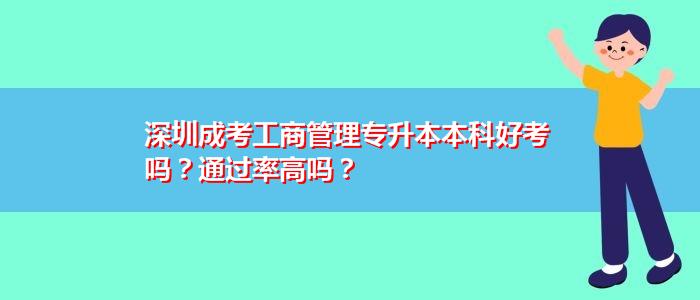 深圳成考工商管理专升本本科好考吗?通过率高吗?