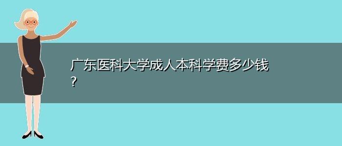 广东医科大学成人本科学费多少钱?
