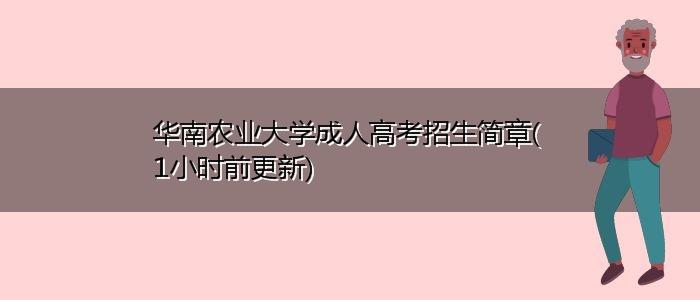 华南农业大学成人高考招生简章(1小时前更新)
