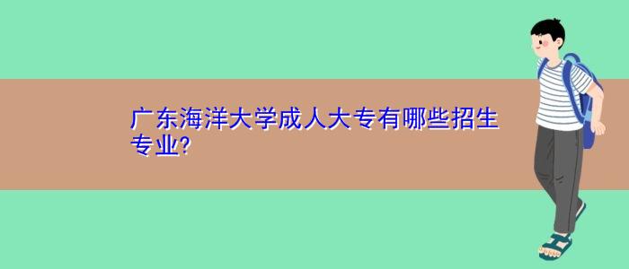 广东海洋大学成人大专有哪些招生专业?