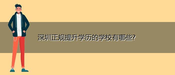 深圳正规提升学历的学校有哪些?