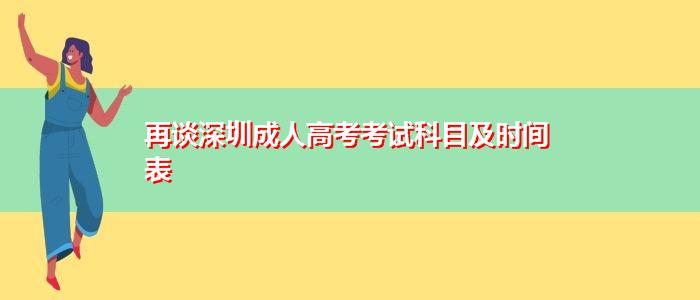 再谈深圳成人高考考试科目及时间表