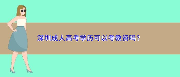 深圳成人高考学历可以考教资吗?