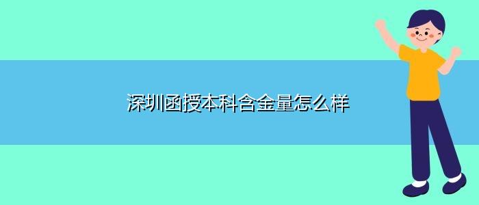 深圳函授本科含金量怎么样