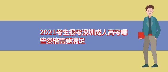 2021考生报考深圳成人高考哪些资格需要满足