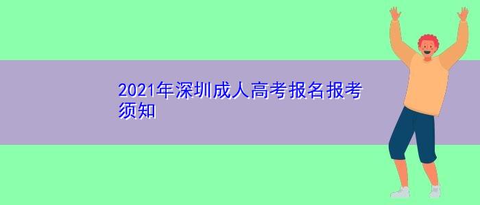 2021年深圳成人高考报名报考须知
