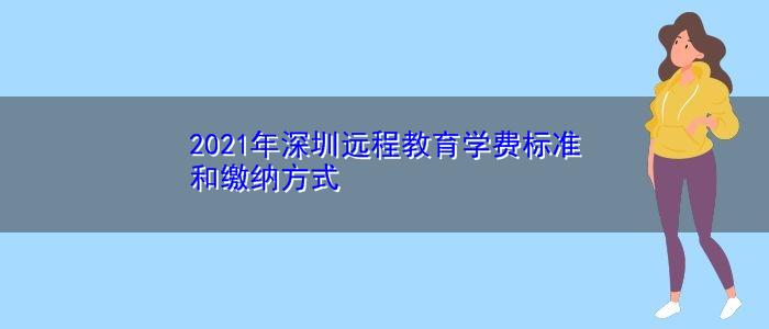 2021年深圳远程教育学费标准和缴纳方式