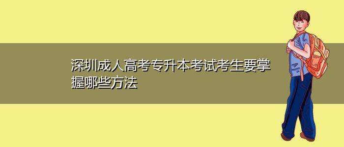 深圳成人高考专升本考试考生要掌握哪些方法