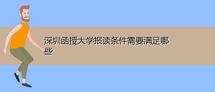 深圳函授大学报读条件需要满足哪些