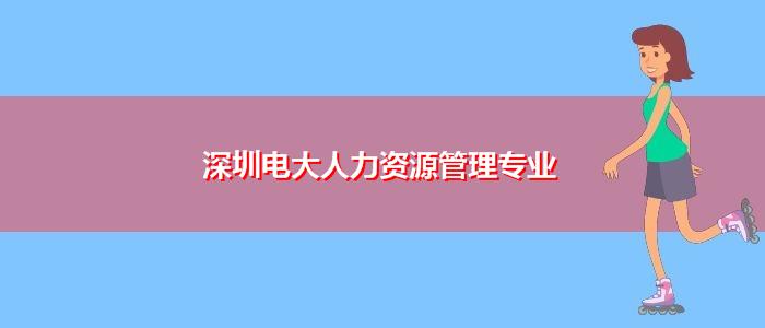 深圳电大人力资源管理专业