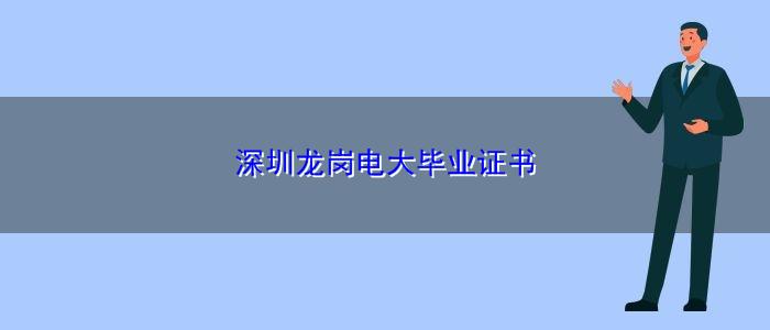深圳龙岗电大毕业证书
