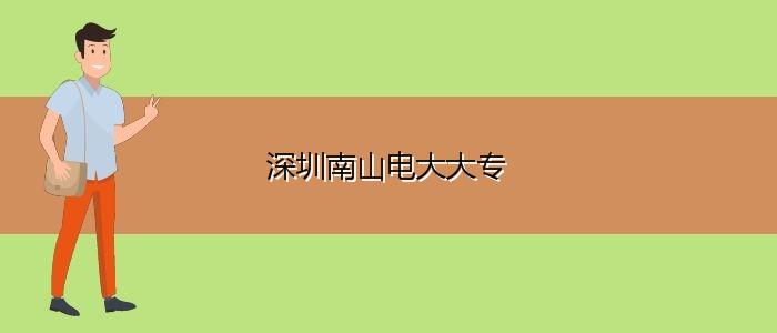 深圳南山电大大专