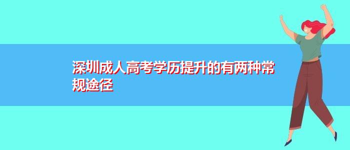 深圳成人高考学历提升的有两种常规途径