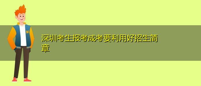 深圳考生报考成考要利用好招生简章